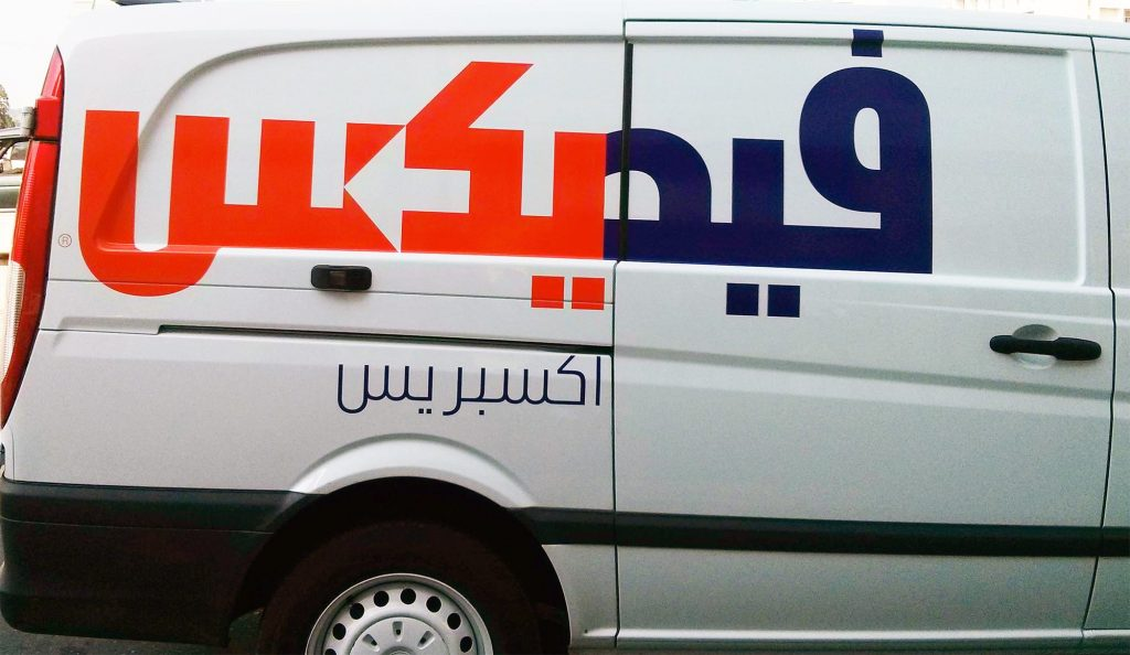 Arabic version of the FedEx logo